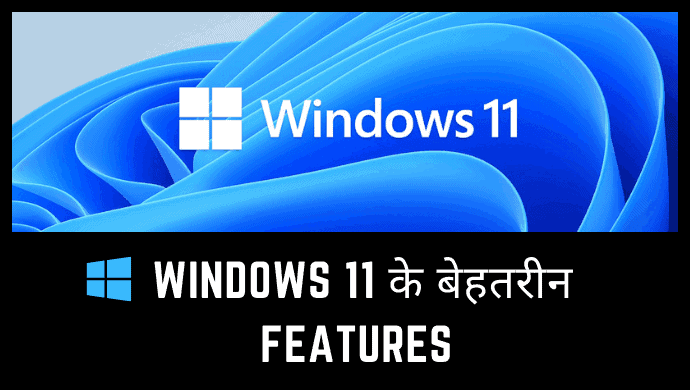 windows-11-featues-system-requirements-hindi